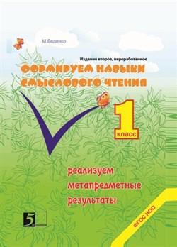 Марк Беденко: Формирование навыков смыслового чтения. 1 класс. ФГОС - фото 4485