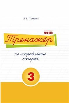 Л. Тарасова: Тренажёр по исправлению почерка. Тетрадь 3. Русский язык. ФГОС - фото 4492