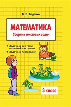 Марк Беденко: Математика: 3 класс: Сборник текстовых задач - фото 4494