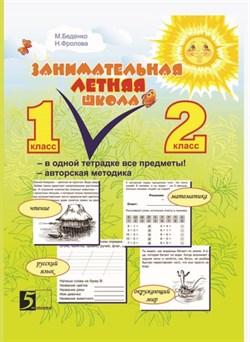 Беденко, Фролова: Занимательная летняя школа. 1-2 класс - фото 4530