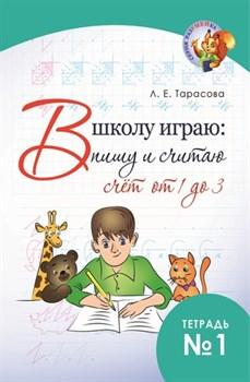 Л. Тарасова: В школу играю: Пишу и считаю. Счет от 1 до 3. Часть 1 - фото 4531