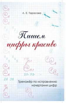 Л. Тарасова: Пишем цифры красиво. Тренажер по исправлению начертания цифр - фото 4541