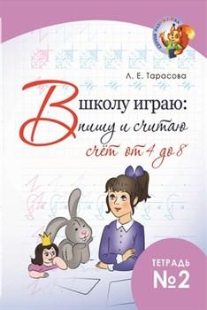 Л. Тарасова: В школу играю: Пишу и считаю. Счет от 4 до 8. Часть 2 - фото 4543