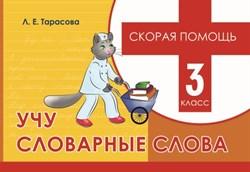 Л. Тарасова: Учу словарные слова. 3 класс. Скорая помощь | 5 за знания - фото 4547