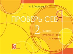 Л. Тарасова: Проверь себя. Русский язык и чтение в 1 книге. 2 класс | 5 за знания - фото 4557