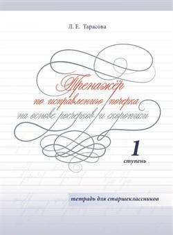 Любовь Тарасова: Тренажер по исправлению почерка для старшеклассников. Ступень 1 - фото 5041