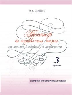 Любовь Тарасова: Тренажер по исправлению почерка для старшеклассников. Ступень 3 - фото 5048