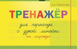 Тарасова Л.Е.: Тренажер навыков перехода с узкой на широкую линейку - фото 5049