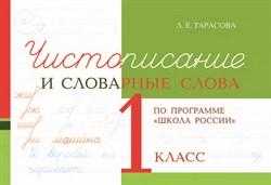 Тарасова Л.Е.: Чистописание и словарные слова 1кл. - фото 5056