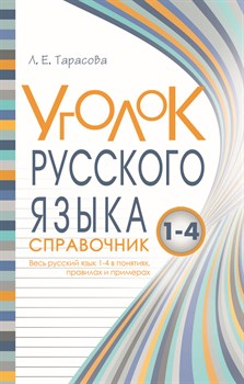 Л. Тарасова: Уголок русского языка. 1-4 классы - фото 5100