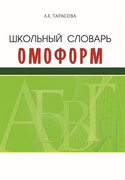 Л. Тарасова: Школьный словарь омоформ - фото 5122