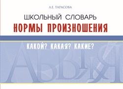 Л. Тарасова: Школьный словарь. Нормы произношения. Какой? Какая? Какие? - фото 5128