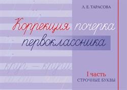 Л. Тарасова: Коррекция почерка первоклассника 1 - фото 5417