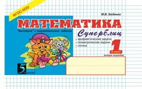 Беденко М.В. Математика: Суперблиц 1 класс. (2 полугод.) Новый ФГОС Новый формат