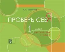 Л. Тарасова: Проверь себя. Русский язык и чтение в 1 книге. 1 класс | 5 за знания