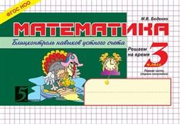 Марк Беденко: Математика. Блиц-контроль знаний. 3 класс. 1-е полугодие. | 5 за знания