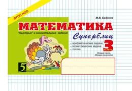 Беденко М.В. Математика: Суперблиц 3 кл, 2 ч. Новый ФГОС Новый формат А5
