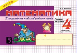 Марк Беденко: Математика. Блиц-контроль знаний. 4 класс. 1-е полугодие. | 5 за знания