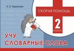 Л. Тарасова: Учу словарные слова. 2 класс. Скорая помощь | 5 за знания