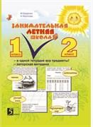 Беденко, Фролова: Занимательная летняя школа. 1-2 класс