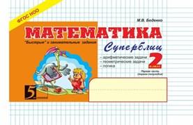 Беденко М.В. Математика: Суперблиц 2 кл, 1 ч. Новый ФГОС Новый формат А5