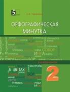 Л. Тарасова: Орфографическая минутка. 2 класс. Разрезной материал в 6 вариантах