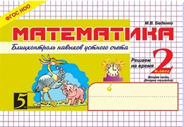 Марк Беденко: Математика. Блиц-контроль знаний. 2 класс. 2-е полугодие. | 5 за знания