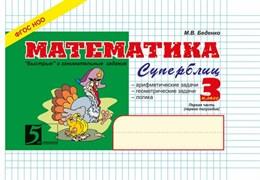 Беденко М.В. Математика: Суперблиц 3 кл, 1 ч. Новый ФГОС Новый формат А5