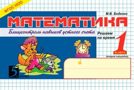 Марк Беденко: Математика. Блиц-контроль знаний. 1 класс. 2-е полугодие. | 5 за знания
