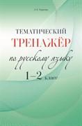 Тарасова Л.Е. Тематический тренажёр по русскому языку 1-2 кл.