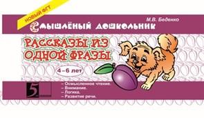 Беденко М.В. Рассказы из одной фразы. 4-6 лет