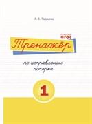 Л. Тарасова: Тренажёр по исправлению почерка. Тетрадь 1. Русский язык. ФГОС