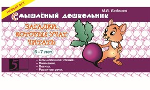Беденко М.В. Загадки, которые учат читать. 5-7 лет