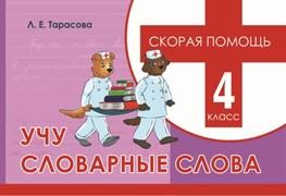 Л. Тарасова: Учу словарные слова. 4 класс. Скорая помощь | 5 за знания