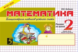 Марк Беденко: Математика. Блиц-контроль знаний. 2 класс. 1-е полугодие. | 5 за знания