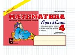 Беденко М.В. Математика: Суперблиц 4 кл, 2 ч. Новый ФГОС Новый формат А5