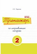 Л. Тарасова: Тренажёр по исправлению почерка. Тетрадь 2. Русский язык. ФГОС