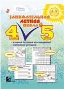 Беденко, Фролова: Занимательная летняя школа. 4-5 классы.