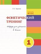 Л. Тарасова: Фонетический тренинг. Тетрадь для учащихся 1 класса. ФГОС