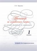 Любовь Тарасова: Тренажер по исправлению почерка для старшеклассников. Ступень 1
