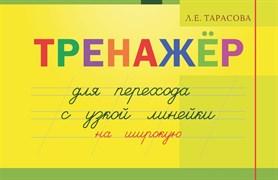 Тарасова Л.Е.: Тренажер навыков перехода с узкой на широкую линейку