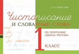 Тарасова Л.Е.: Чистописание и словарные слова 1кл.