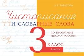 Тарасова Л.Е.: Чистописание и словарные слова 3 кл., часть 1