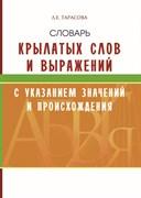 Л. Тарасова: Словарь крылатых слов и выражений с указанием значений