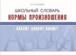 Л. Тарасова: Школьный словарь. Нормы произношения. Какой? Какая? Какие?