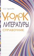 Любовь Тарасова: Уголок литературы. Справочник
