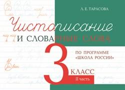 Тарасова Л.Е.: Чистописание и словарные слова 3 кл., часть 2