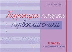 Л. Тарасова: Коррекция почерка первоклассника 2